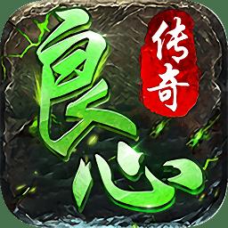 良心传奇龙皇传说app下载_良心传奇龙皇传说app最新版免费下载