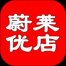 蔚莱优店app下载_蔚莱优店app最新版免费下载
