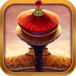 魅族游戏我在大清当皇帝app下载_魅族游戏我在大清当皇帝app最新版免费下载