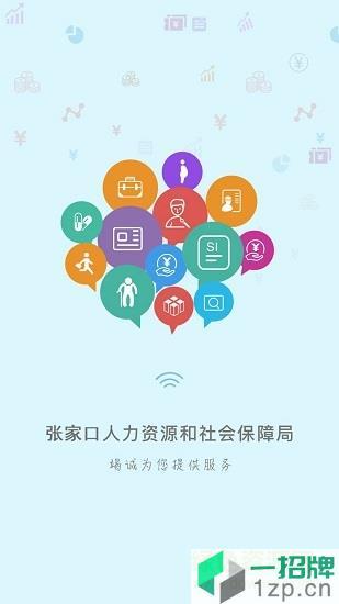 张家口人社认证appapp下载_张家口人社认证appapp最新版免费下载