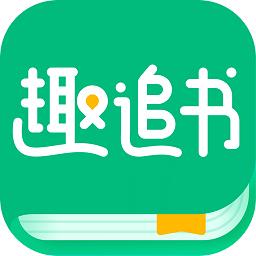 趣追书app破解版app下载_趣追书app破解版app最新版免费下载