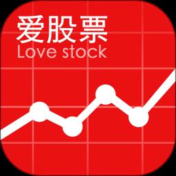 爱股票软件app下载_爱股票软件app最新版免费下载