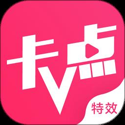 卡点特效视频剪辑软件app下载_卡点特效视频剪辑软件app最新版免费下载