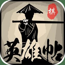 英雄帖app下载_英雄帖app最新版免费下载