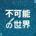不可能的世界小说app下载_不可能的世界小说app最新版免费下载
