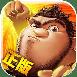 疯狂原始人游戏app下载_疯狂原始人游戏app最新版免费下载