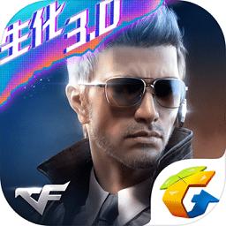 cf枪战王者九游版app下载_cf枪战王者九游版app最新版免费下载