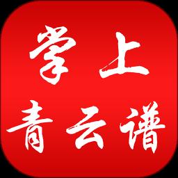 掌上青云谱app下载_掌上青云谱app最新版免费下载