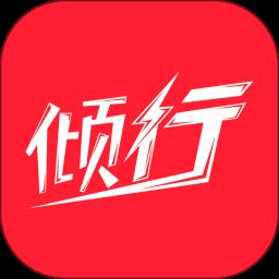 倾行运动app下载_倾行运动app最新版免费下载