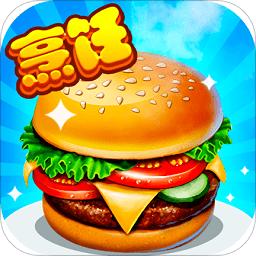 开心大厨游戏九游版app下载_开心大厨游戏九游版app最新版免费下载