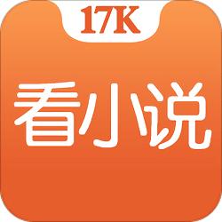 17K小说网手机版app下载_17K小说网手机版app最新版免费下载