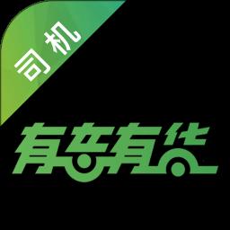 有车有货司机端app下载_有车有货司机端app最新版免费下载