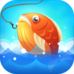 一起来钓鱼游戏红包版app下载_一起来钓鱼游戏红包版app最新版免费下载