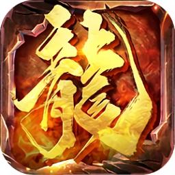 新龙城战歌h5手游app下载_新龙城战歌h5手游app最新版免费下载