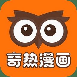 奇热漫画分销平台app下载_奇热漫画分销平台app最新版免费下载