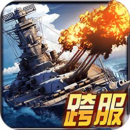 华清舰指太平洋app下载_华清舰指太平洋app最新版免费下载