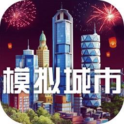模拟城市我是市长搜狗游戏app下载_模拟城市我是市长搜狗游戏app最新版免费下载