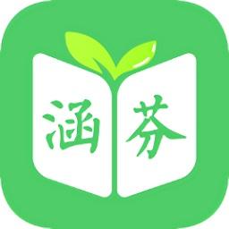 商务印书馆涵芬app下载_商务印书馆涵芬app最新版免费下载
