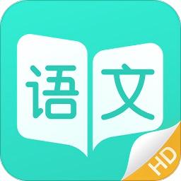阳光语文学生端hdapp下载_阳光语文学生端hdapp最新版免费下载