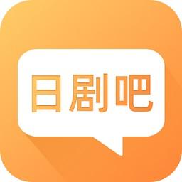 日剧吧app下载_日剧吧app最新版免费下载