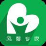 风湿专家app下载_风湿专家app最新版免费下载