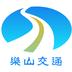 乐山交通最新版appapp下载_乐山交通最新版appapp最新版免费下载