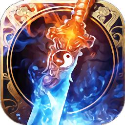 纵剑仙界折扣服app下载_纵剑仙界折扣服app最新版免费下载