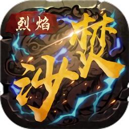 烈火焚沙游戏app下载_烈火焚沙游戏app最新版免费下载