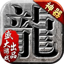 傲天沙巴克传奇手游app下载_傲天沙巴克传奇手游app最新版免费下载