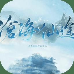 橙光游戏沧海仙途app下载_橙光游戏沧海仙途app最新版免费下载