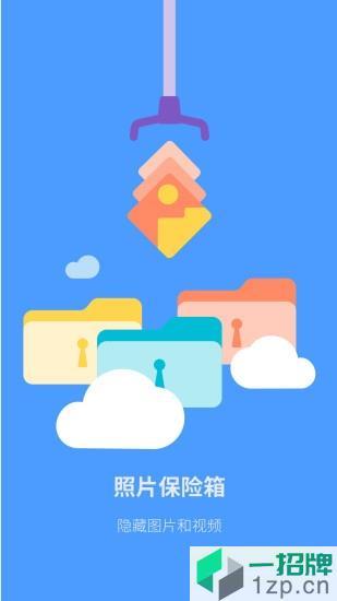 照片保险箱软件app下载_照片保险箱软件app最新版免费下载