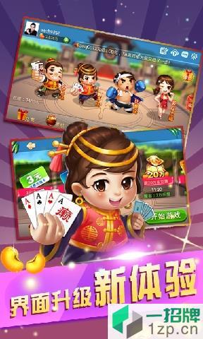 快来斗地主最新手机版app下载_快来斗地主最新手机版app最新版免费下载