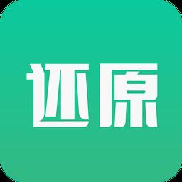还原健康软件app下载_还原健康软件app最新版免费下载