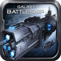 4399银河战舰app下载_4399银河战舰app最新版免费下载