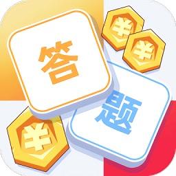 答题夺宝红包最新版app下载_答题夺宝红包最新版app最新版免费下载