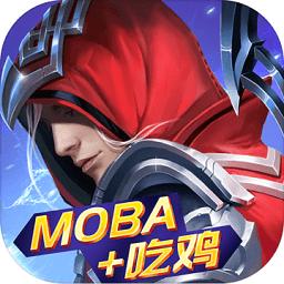 战塔英雄测试体验服app下载_战塔英雄测试体验服app最新版免费下载