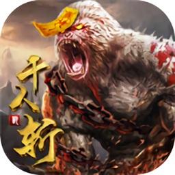 千人斩兽app下载_千人斩兽app最新版免费下载