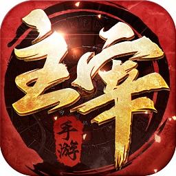 北灵大主宰手游礼包版app下载_北灵大主宰手游礼包版app最新版免费下载