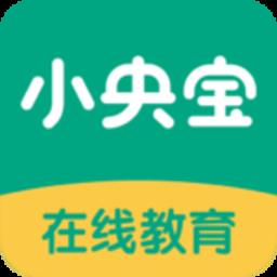 小央宝小班课app下载_小央宝小班课app最新版免费下载