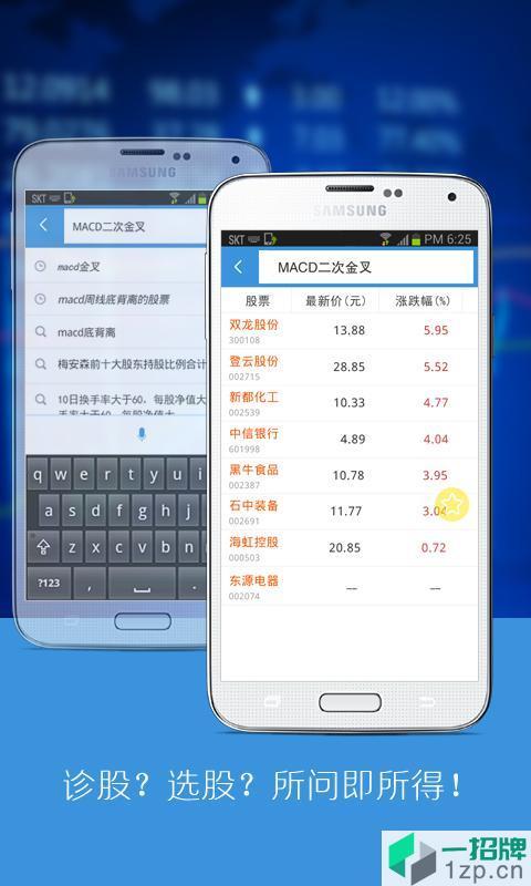 同花顺i问财手机app下载_同花顺i问财手机app最新版免费下载