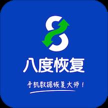 手机数据恢复免费版app下载_手机数据恢复免费版app最新版免费下载