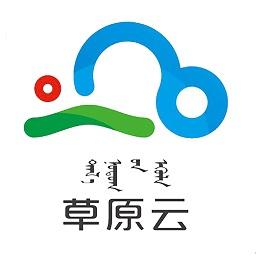 草原云客户端app下载_草原云客户端app最新版免费下载