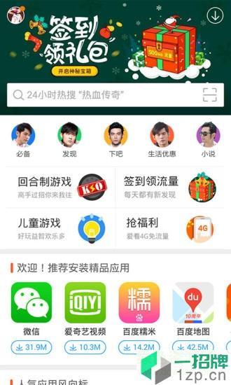 2020百度手机助手正版appapp下载_2020百度手机助手正版appapp最新版免费下载