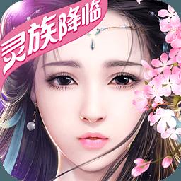 御剑情缘红包版手游app下载_御剑情缘红包版手游app最新版免费下载