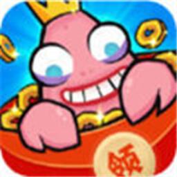 养虾大亨红包版app下载_养虾大亨红包版app最新版免费下载