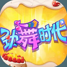劲舞时代微信版app下载_劲舞时代微信版app最新版免费下载