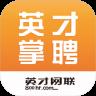 英才掌聘最新版app下载_英才掌聘最新版app最新版免费下载