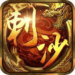 刺沙单职业传奇手游app下载_刺沙单职业传奇手游app最新版免费下载