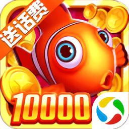 人人捕鱼游戏app下载_人人捕鱼游戏app最新版免费下载