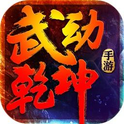 武动乾坤4399客户端app下载_武动乾坤4399客户端app最新版免费下载